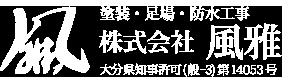 塗装 足場 防水工事 / 株式会社 風雅 / 大分県知事許可(般-28)第14053号